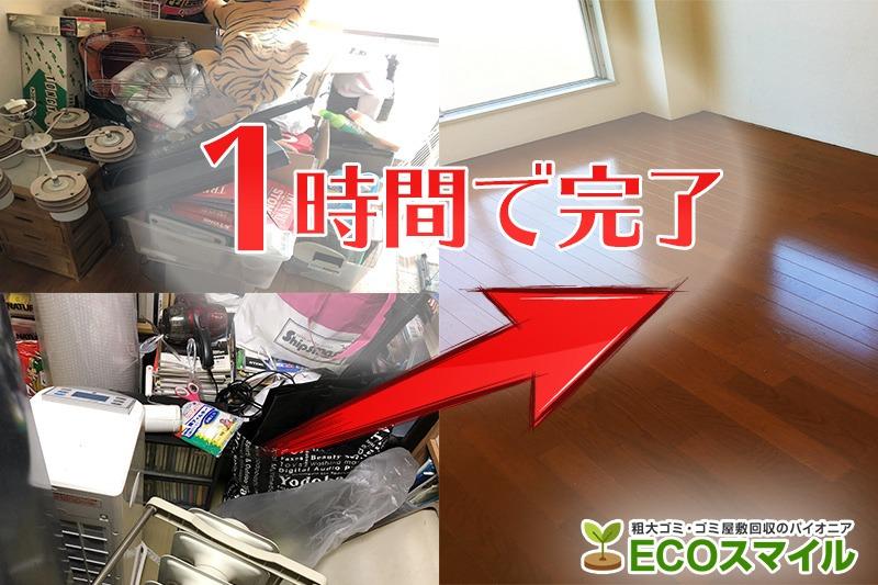 格安おススメ業者のトラック積み放題での不用品回収東京都渋谷区の現場レポート