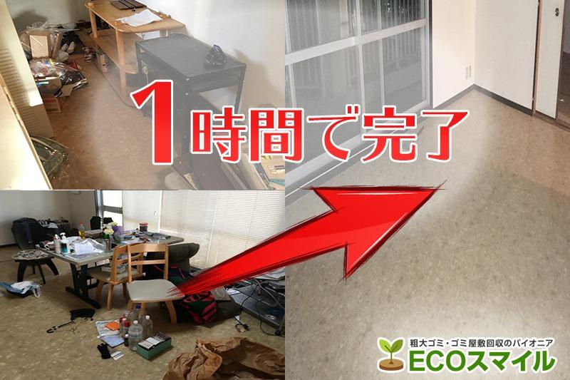 格安おススメ業者のトラック積み放題での不用品回収東京都中野区現場レポート