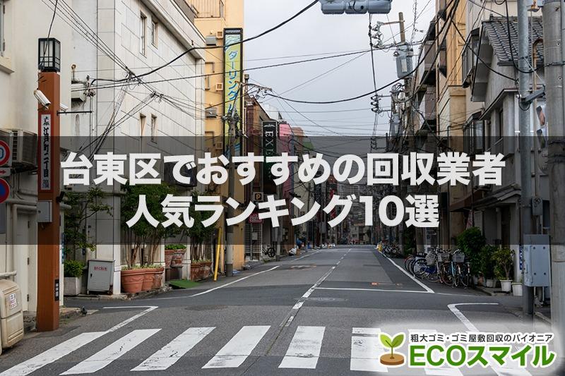 台東区でおすすめの不用品回収業者人気ランキング10選【引越しや大掃除のあとに!】