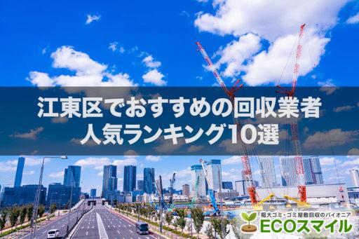 【2021年版】江東区でおすすめの不用品回収業者人気ランキング10選【引越しや大掃除のあとに!】