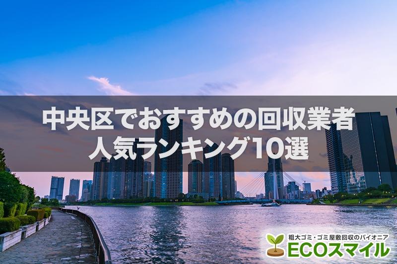 中央区でおすすめの不用品回収業者人気ランキング10選【引越しや大掃除のあとに!】