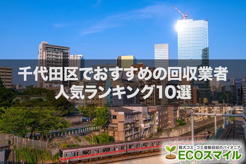 千代田区でおすすめの不用品回収業者人気ランキング10選【引越しや大掃除のあとに!】