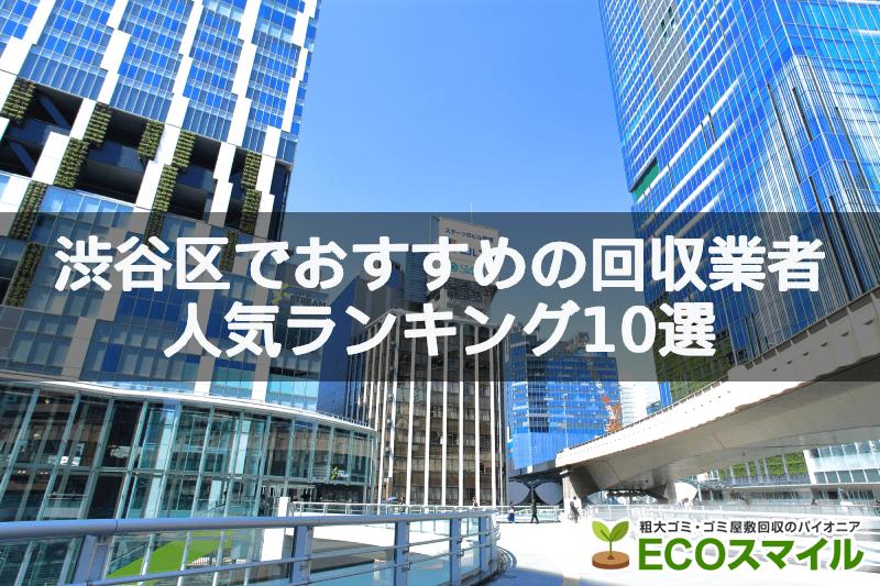 渋谷区でおすすめの回収業者