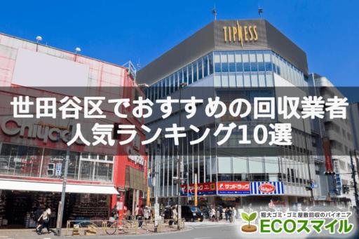 【2021年版】世田谷区のおすすめ不用品回収業者ランキング10選【引越しや大掃除のあとに!】