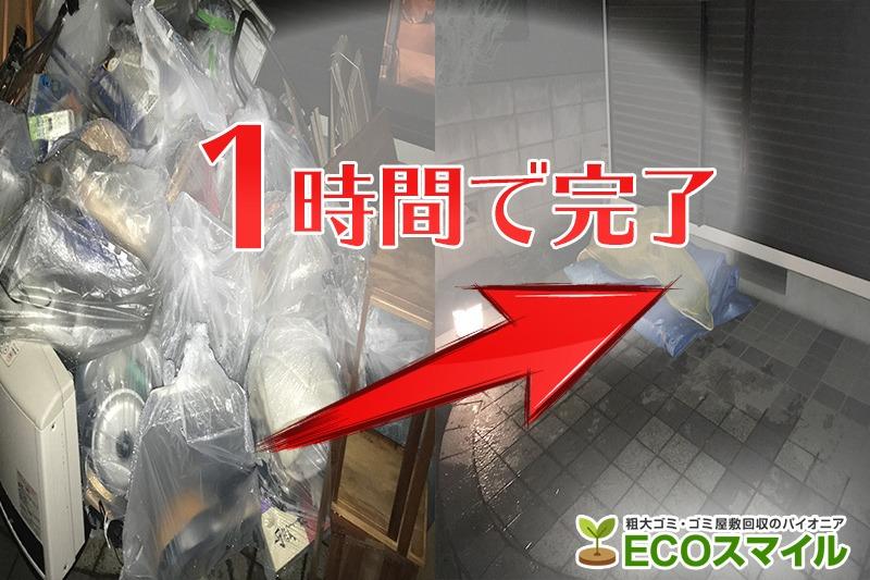 格安おススメ業者のトラック積み放題での不用品回収/横浜市港北区現場レポート