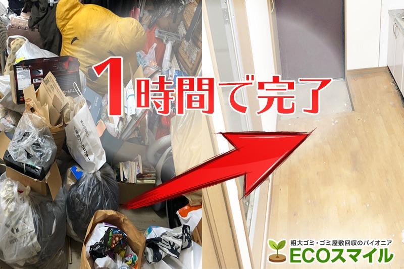 格安おススメ業者のトラック積み放題での不用品回収|東京都八王子市の現場レポート
