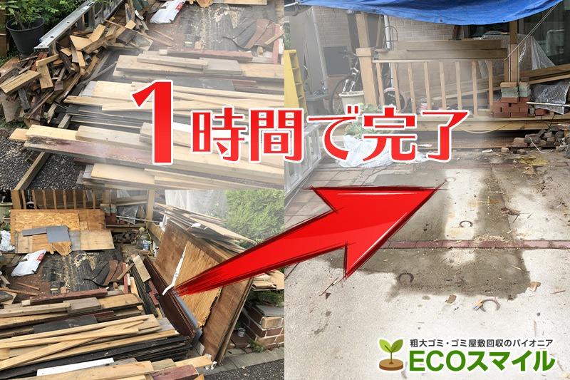 格安おススメ業者のトラック積み放題での不用品回収|埼玉県川口市の現場レポート