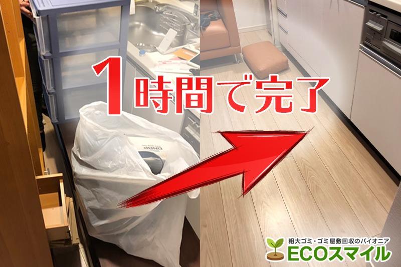 格安おススメ業者のトラック積み放題での不用品回収|東京都足立区の現場レポート