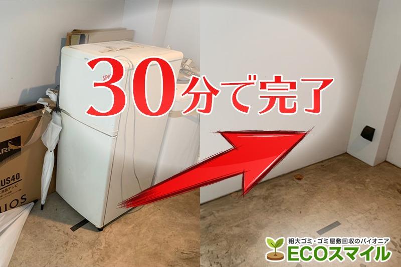 格安おススメ業者のトラック積み放題での不用品回収|神奈川県横浜市戸塚区の現場レポート