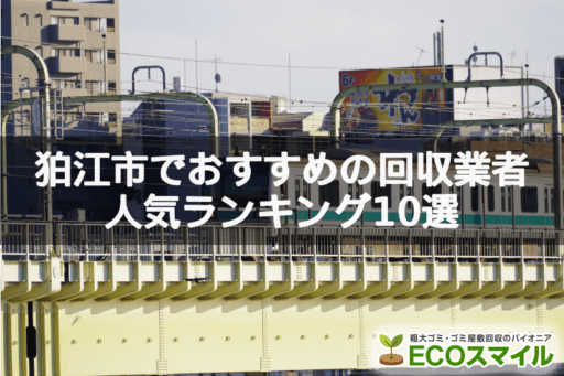 狛江市おすすめの不用品回収業者人気ランキング10選【引越しや大掃除のあとに!】