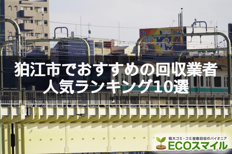 狛江市でおすすめの回収業者