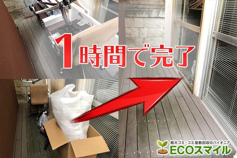 格安おススメ業者のトラック積み放題での不用品回収|埼玉県さいたま市南区の現場レポート