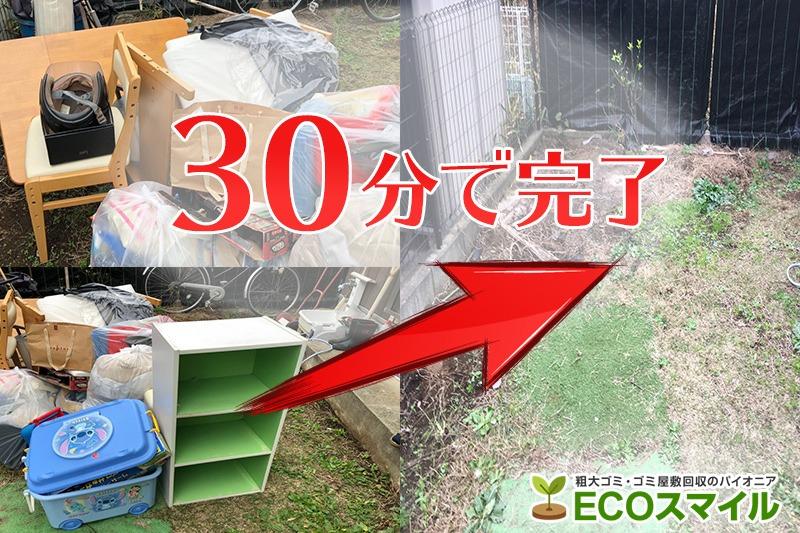 格安おススメ業者の軽トラック積み放題での不用品回収|神奈川県川崎市中原区の現場レポート