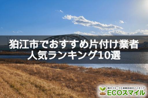 狛江市でおすすめの部屋片づけ代行業者人気ランキング10選【女性対応・秘密厳守】