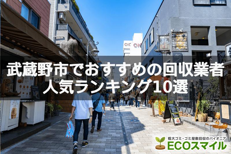 武蔵野市でおすすめの回収業者