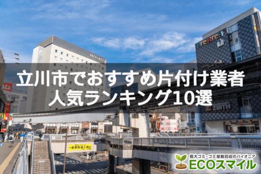 立川市でおすすめの部屋片づけ代行業者人気ランキング10選【女性対応・秘密厳守】