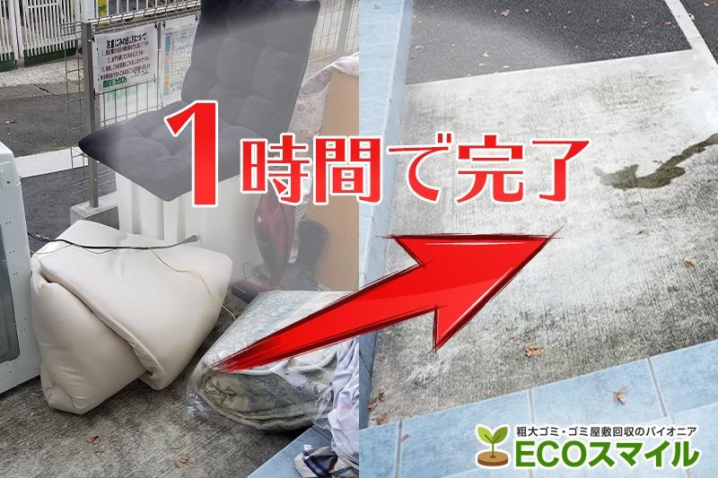 格安おススメ業者のトラック積み放題での不用品回収|東京都江東区の現場レポート
