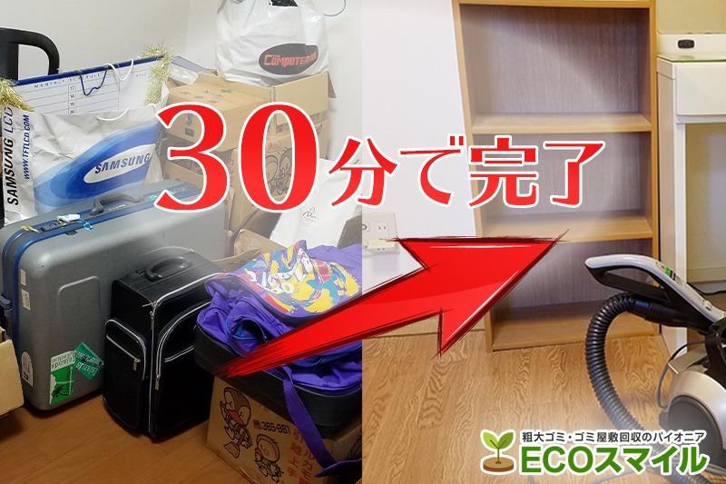 格安おススメ業者のトラック積み放題での不用品回収|東京都港区の現場レポート