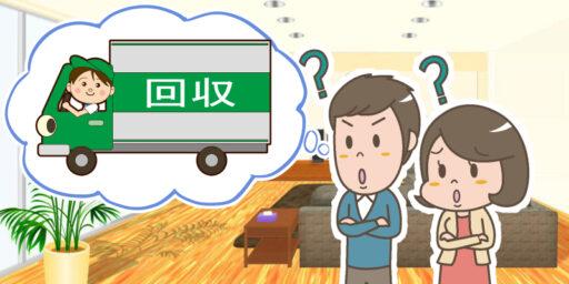 不用品回収業者の選び方