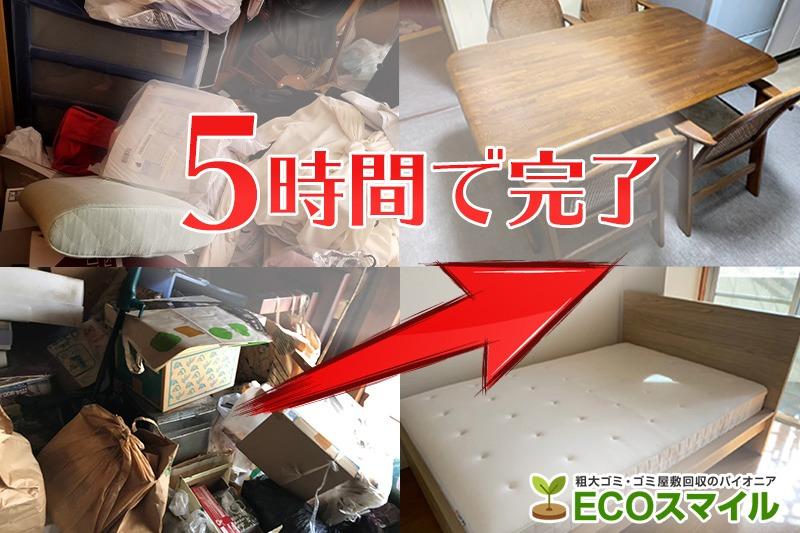 格安おススメ業者のトラック積み放題でのゴミ屋敷の掃除、片付け代行及び不用品回収現場レポート