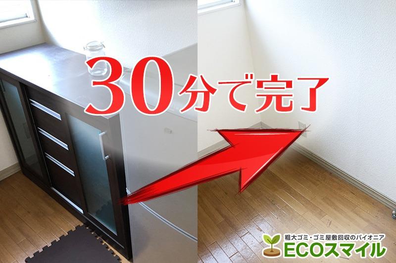 格安おススメ業者のトラック積み放題での不用品回収|埼玉県春日部市の現場レポート