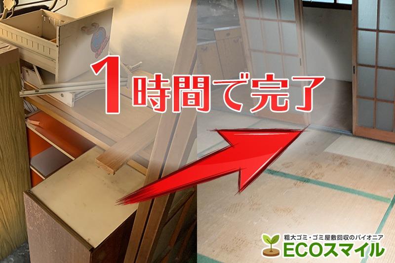 格安おススメ業者のトラック積み放題での不用品回収|神奈川県大和市の現場レポート