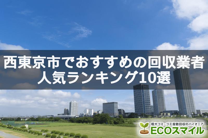 西東京市でおすすめ回収業者