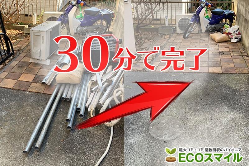 格安おススメ業者のトラック積み放題での不用品回収|神奈川県川崎市宮前区の現場レポート