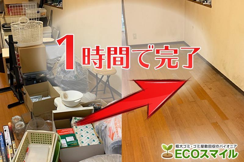 格安おススメ業者のトラック積み放題での不用品回収|千葉県船橋市の現場レポート
