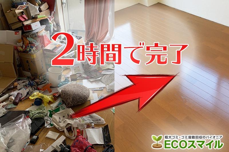 格安おススメ業者のトラック積み放題でのゴミ屋敷の掃除、片付け代行及び不用品回収|神奈川県厚木市の現場レポート