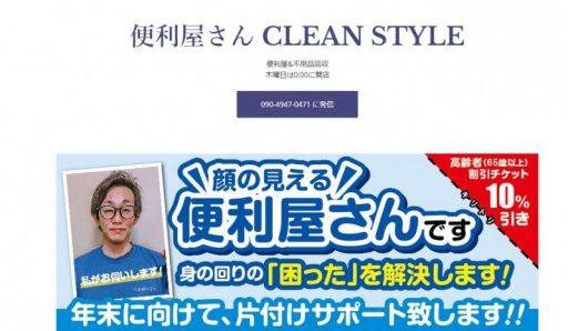 便利屋さん CLEAN STYLE