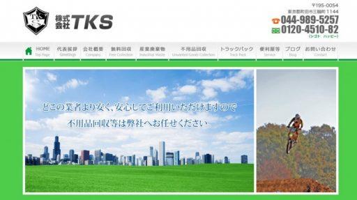 株式会社TKS
