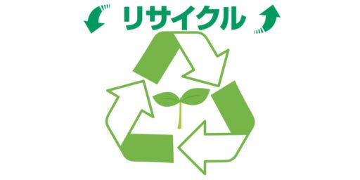 青梅市のリサイクルの取り組み