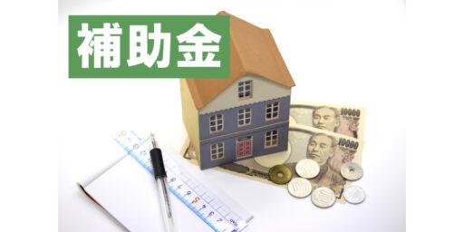 小金井市のごみの減量化に関する補助金