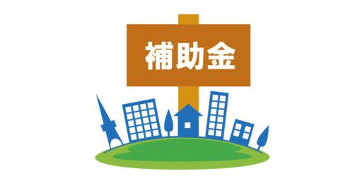 豊島区のごみの減量化に関する補助金
