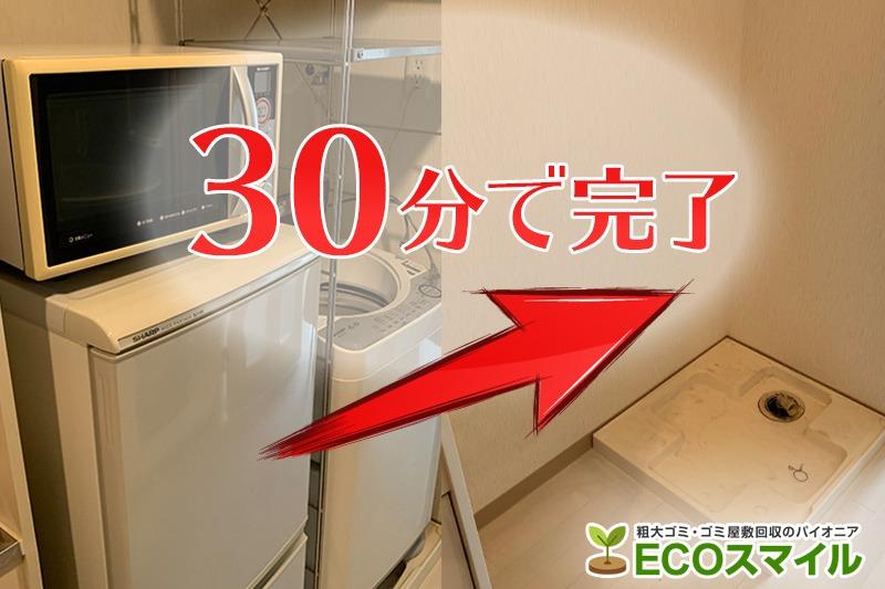 格安おススメ業者のトラック積み放題での不用品回収|東京都三鷹市の現場レポート