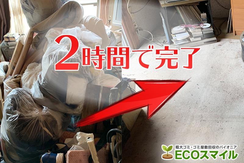 格安おススメ業者のトラック積み放題でのゴミ屋敷の掃除、片付け代行及び不用品回収|神奈川県川崎市高津区の現場レポート