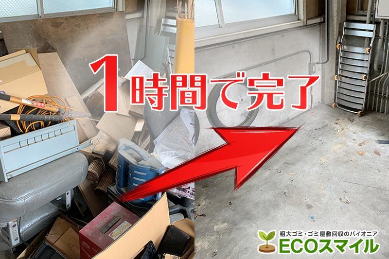 格安おススメ業者のトラック積み放題での倉庫の片付け・不用品回収|横浜市港南区の現場レポート