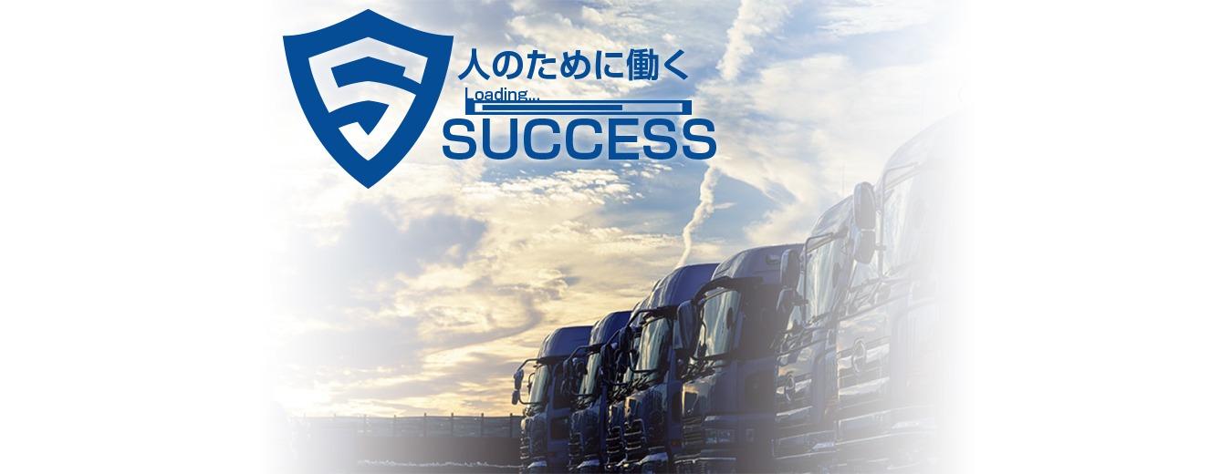株式会社SUCCESS