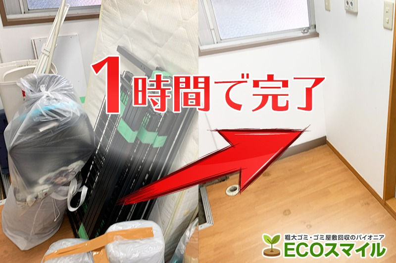 格安おススメ業者のトラック積み放題での不用品回収|神奈川県小田原市の現場レポート