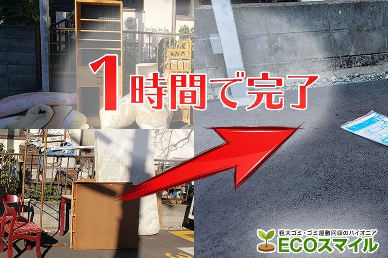 格安おススメ業者のトラック積み放題での不用品回収|東京都多摩市の現場レポート