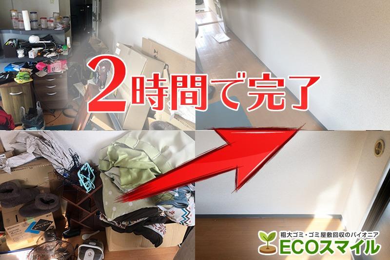 格安おススメ業者のトラック積み放題での不用品回収|埼玉県新座市の現場レポート