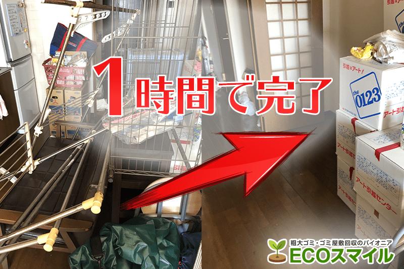 格安おススメ業者のトラック積み放題での不用品回収|千葉県千葉市中央区現場レポート