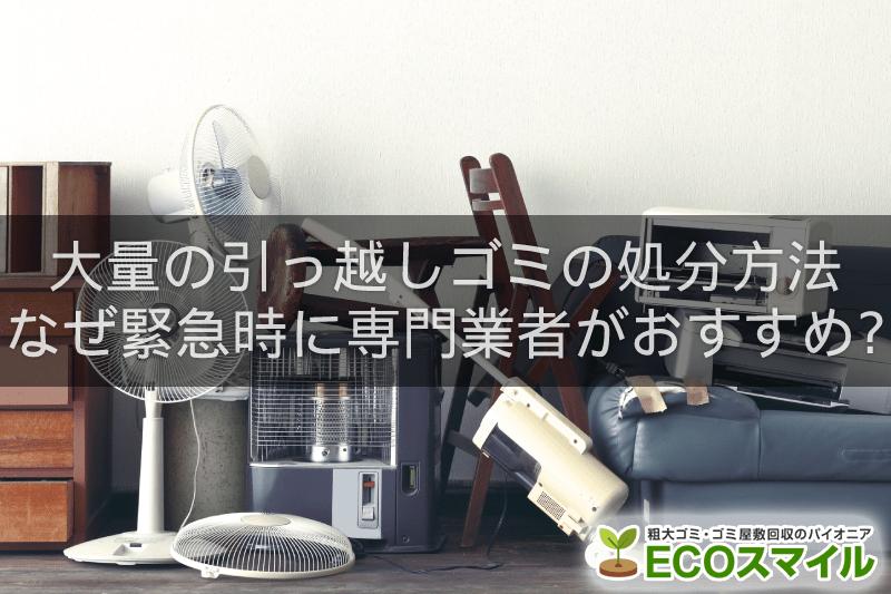 引っ越しゴミを大量に処分する3つの方法|緊急時に専門業者がおすすめの理由とは?