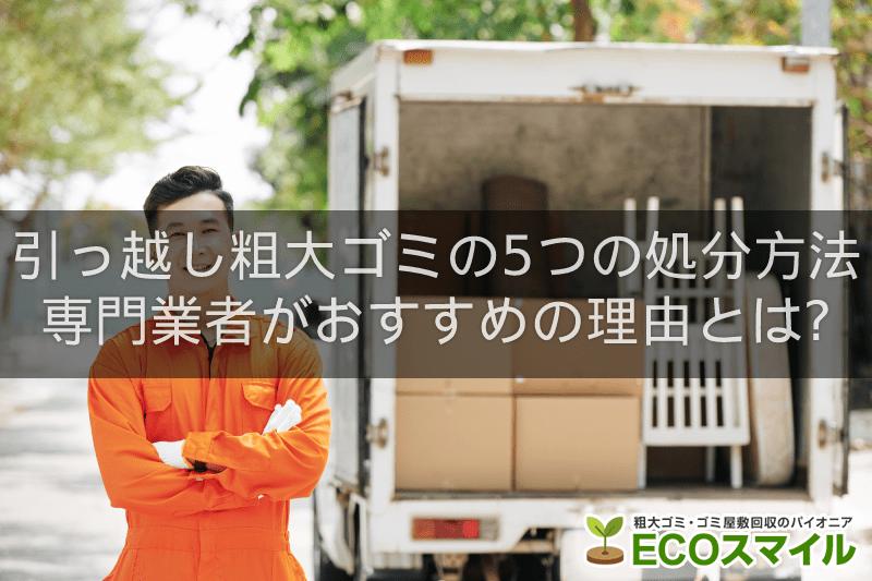 引っ越しで出る粗大ゴミの5つの処分方法|専門業者がおすすめの理由とは?