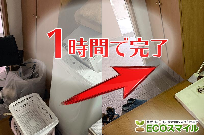 格安おススメ業者のトラック積み放題での不用品回収|東京都武蔵野市の現場レポート