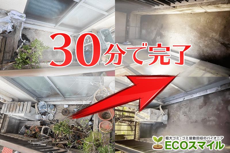 格安おススメ業者のトラック積み放題での不用品回収|神奈川県鎌倉市の現場レポート