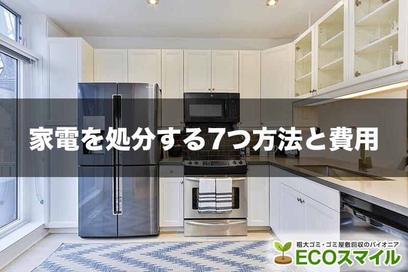 家電を処分する7つ方法と費用【無料業者と家電リサイクル法に注意】