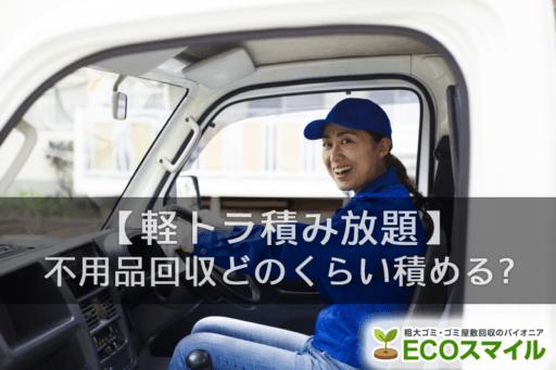 不用品回収の軽トラック積み放題はお得?積める量と料金相場を紹介