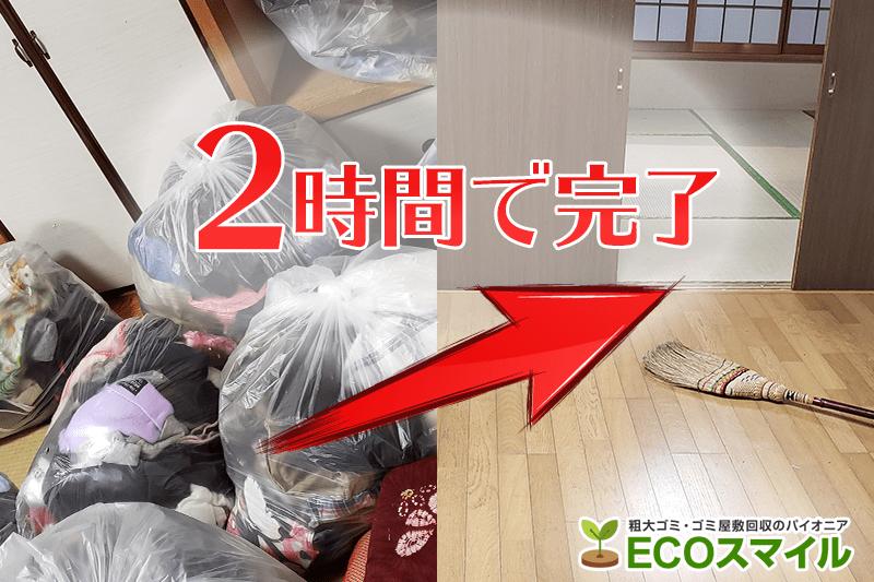 格安おススメ業者のトラック積み放題での不用品回収|東京都中央区の現場レポート